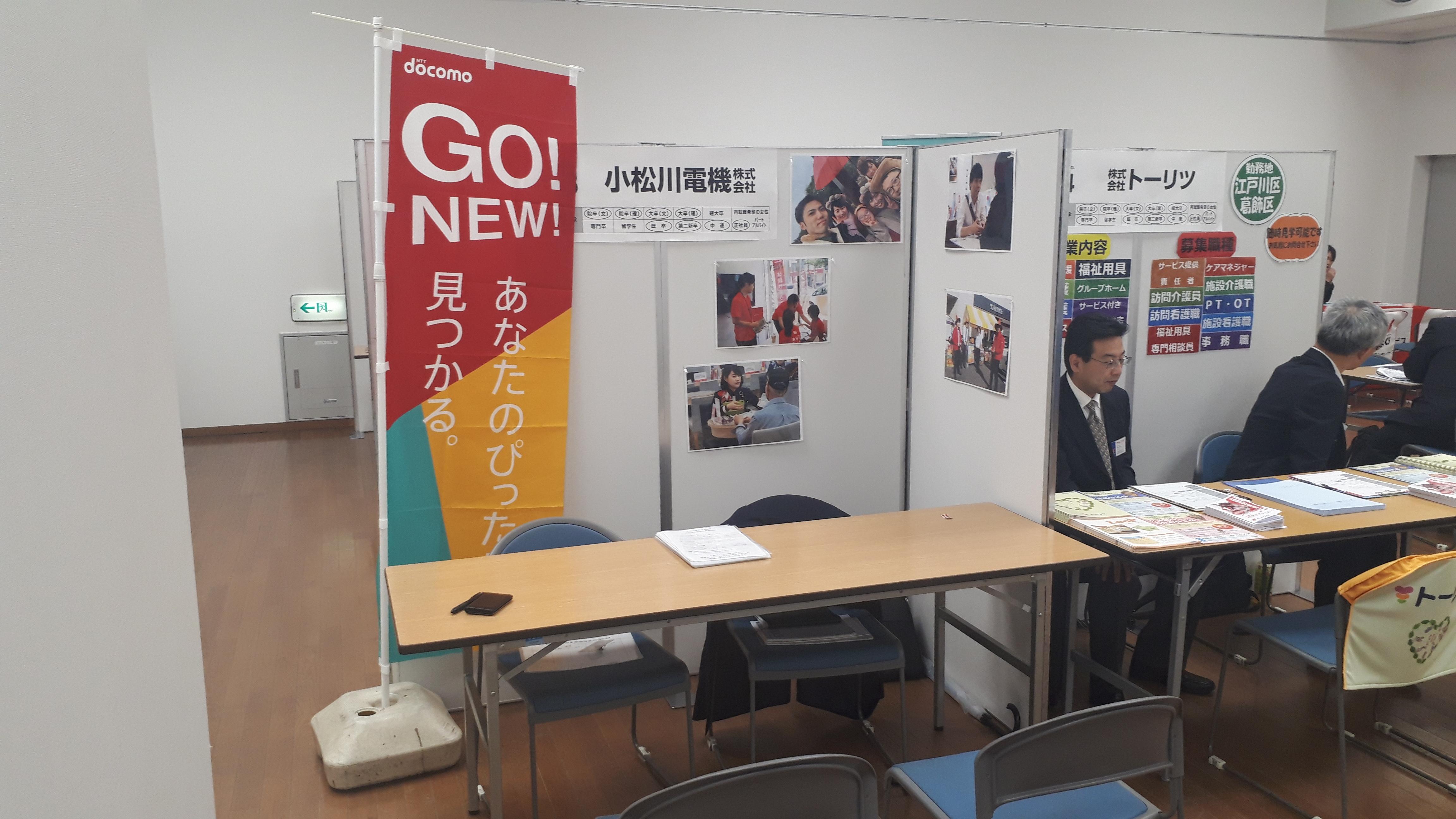 江戸川区合同企業説明会に参加いたしました。